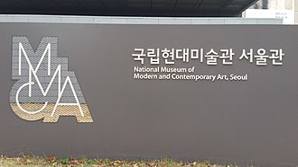 National Museum of Modern and Contemporary Art - Seoul branch