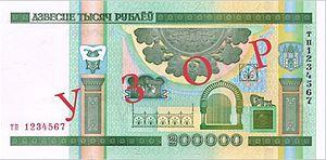 New 200k Belarusian Rubles Reverse Jpg