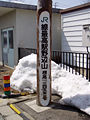Nobeyama Station highest station sign.jpg
