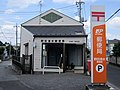 Noda Shimizu Post office.jpg