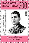 Nurken Abdirov 2019 stamp of Kazakhstan.jpg