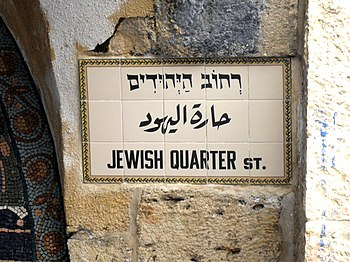Old Jerusalem Jewish Quarter street sign.JPG