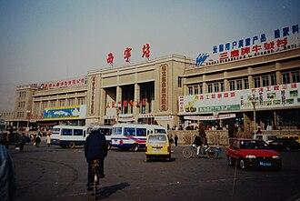 Xining railway station - Image: Old xining sta.,xining city,qinghai province,china