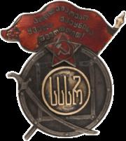 Order of Red Banner, Georgian SSR, 1923
