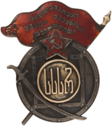 Order of Red Banner, Georgian SSR, 1923.png