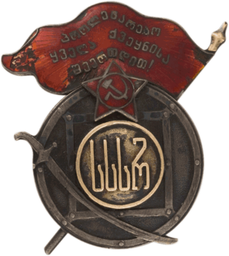 Georgian Soviet Socialist Republic - Order of the Red Banner of Georgian SSR, 1923.