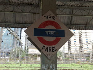 Parel railway station - Parel platformboard
