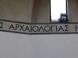 Part of the Inscription in the round conference room of the Rockefeller Museum.JPG