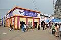 Patra Bharati and Sangbad Pratidin Pavilion - 40th International Kolkata Book Fair - Milan Mela Complex - Kolkata 2016-02-02 0349.JPG