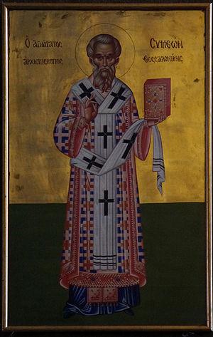 Symeon of Thessalonica - Image: Peinture sainte sophie 01558
