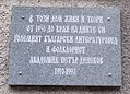 Petar Dinekov memorial plaque, 11 Lyuben Karavelov Str., Sofia.jpg
