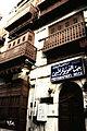 Photographers house in Old Jeddah 2 (3278298344).jpg