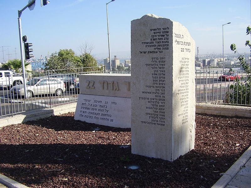 אנדרטת גדוד 22 בחיפה