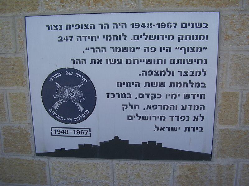שלט בכניסה לקמפוס האוניברסיטה בהר הצופים