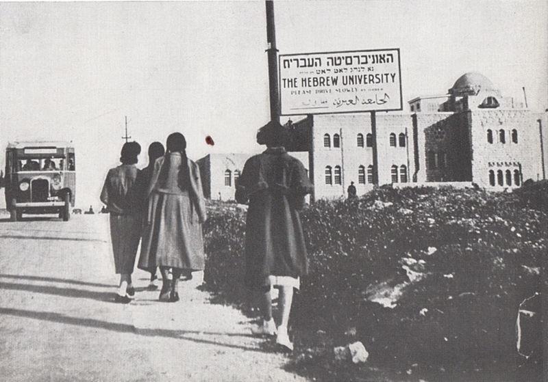 הדרך לאוניברסיטה העברית