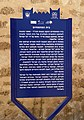 PikiWiki Israel 56647 blue sign - the house of the clerk.jpg