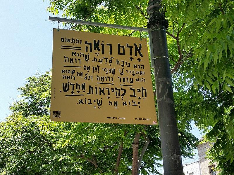 שירי משוררים בירושלים