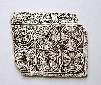 Ban Kulin - Image: Ploča Kulina bana iz crkve kod Visokog