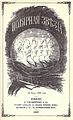 PolarStar(Hertzen) title page 1855.jpg