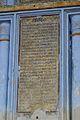 Prayer Hall Inscription - Imambara - Chinsurah - Hooghly - 2013-05 7836.JPG