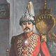Prithvi Bir Bikram Shah of Nepal