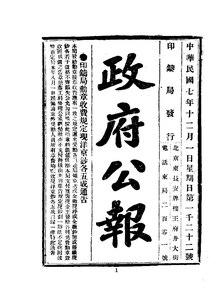 ROC1918-12-01--12-31政府公报1022--1050.pdf
