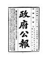 ROC1918-12-01--12-31政府公報1022--1050.pdf