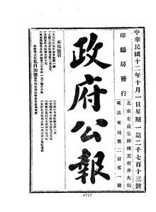 ROC1923-10-01--10-15政府公报2713--2725.pdf
