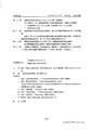 ROC2013-09-18毒品之分級及品項.pdf