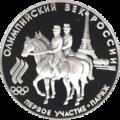 RR5316-0001R Первое участие России в Олимпийских играх.png