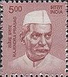 Rajendra Prasad 2015 pieczęć Indii.jpg
