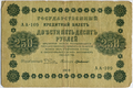 Russia-1918-Banknote-250-Reverse.png