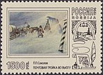 Russia stamp 1996 № 285.jpg