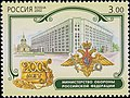 Russia stamp 2002 № 781.jpg