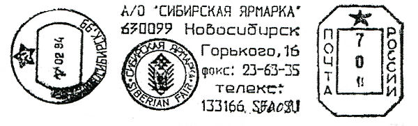 Russia stamp type BA2A.jpg
