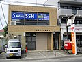 Sagamihara Minamidai Post office.jpg