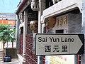 Sai Yun Lane (Hong Kong).jpg