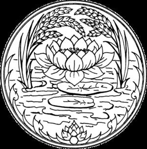 Nonthaburi Province - Image: Seal Pathum Thani