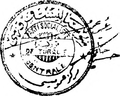 Seal of the Socialist Party of Turkey (1919).png