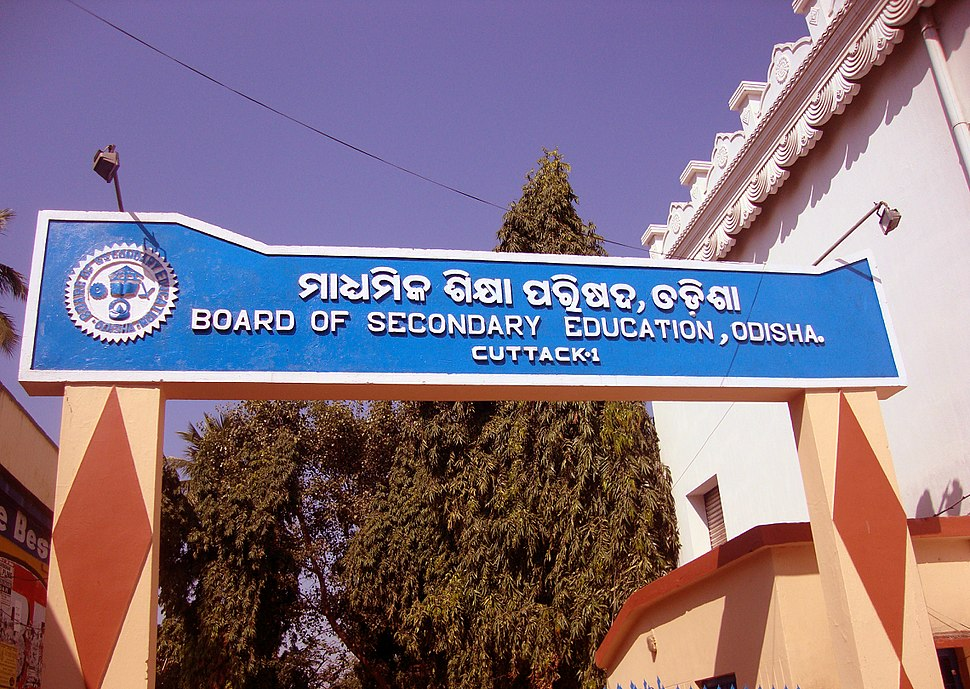 Secondary Board High School main entrance