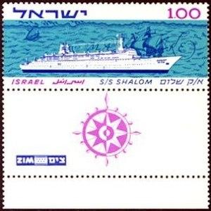 SS Shalom - Image: Shalom Stamp
