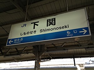 Shimonoseki Station - Station sign