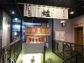 Shin-Yokohama Raumen Museum DSCN4056.jpg
