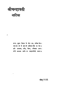 Shri Chandravali - Bharatendu Harschandra - 1933.pdf