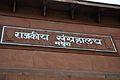 Signage - Government Museum - Mathura 2013-02-22 4781.JPG