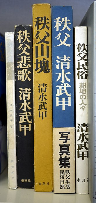 Photo-book - Some photo-books by Bukō Shimizu