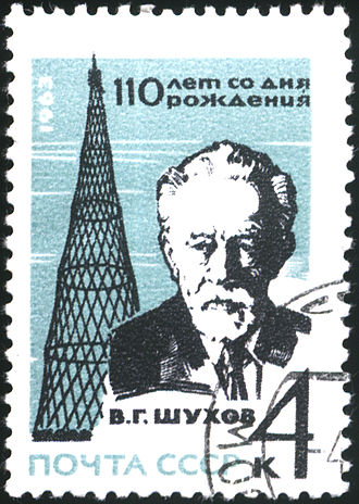 Vladimir Shukhov - Shukhov and his tower as they appear on a 1963 Soviet postage stamp commemorating the 110th anniversary of his birth
