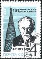 Soviet Union-1963-stamp-Vladimir Grigorievich Shukhov-4K.jpg