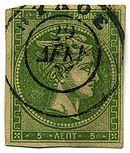 Η Κεφαλή του Ερμή, το πρώτο ελληνικό γραμματόσημο