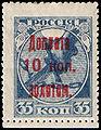 Stamp Soviet Union 1924 d4a.jpg